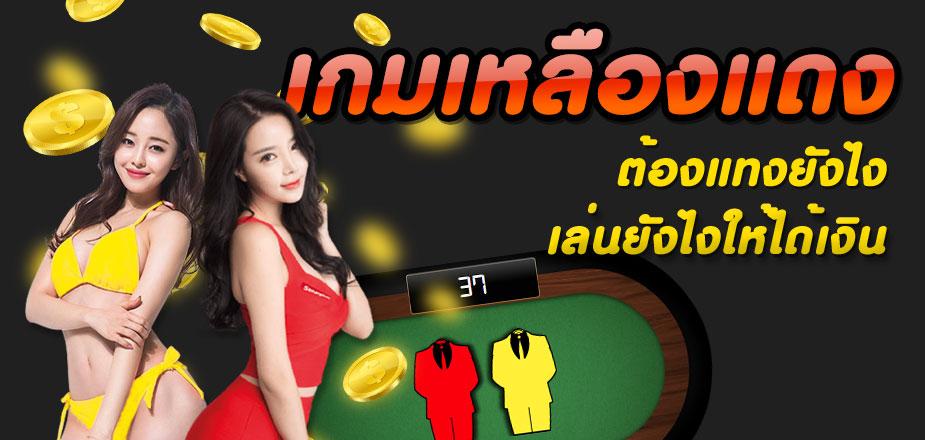 เกมเหลืองแดง เกมออนไลน์เล่นง่าย