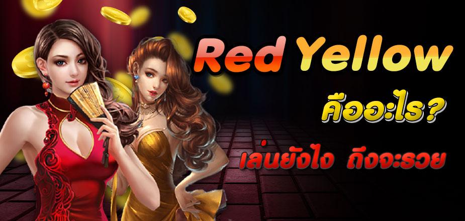 RedYellow