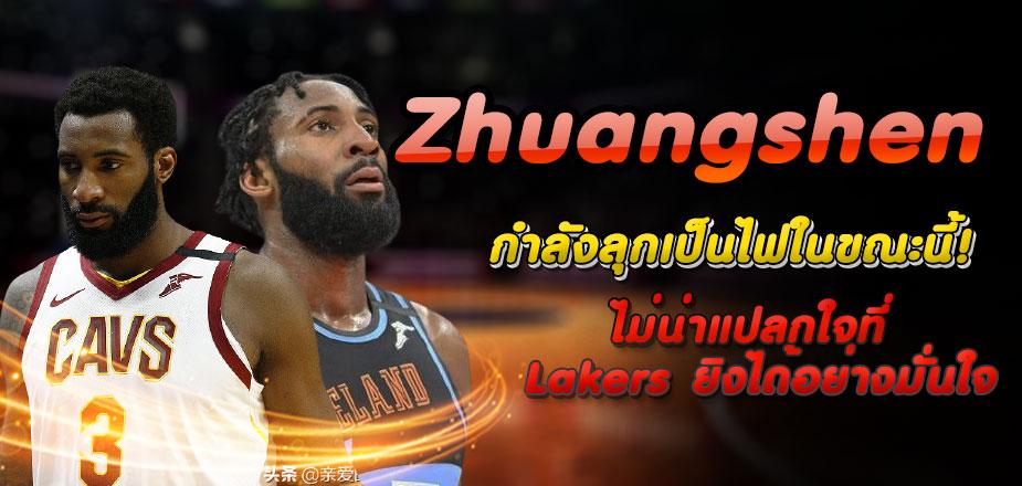 Zhuangshen